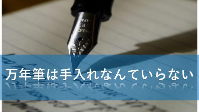 万年筆は手入れなんていらない