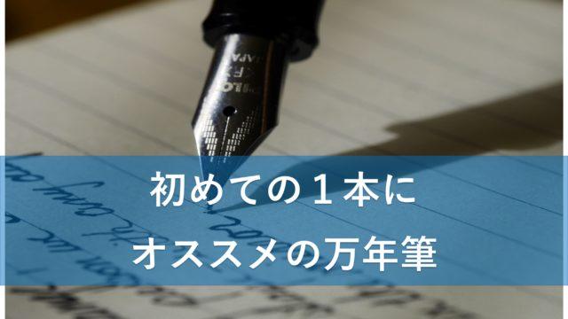 初めての1本にオススメの万年筆