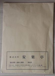 株主総会【安楽亭】