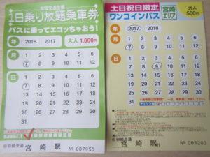 宮崎旅行 バスの1日パス