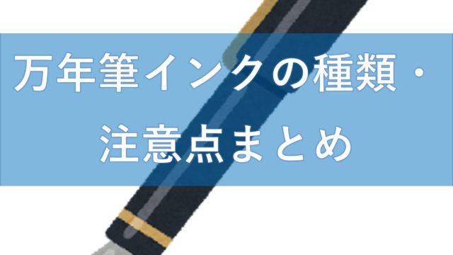 万年筆インクの種類・注意点まとめ