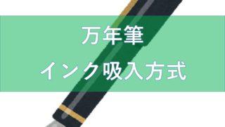 万年筆インク吸入方式
