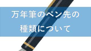 万年筆のペン先の種類について