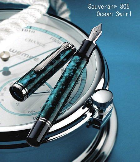 スーベレーンM805 OceanSwirl