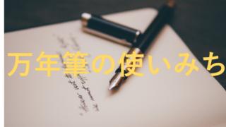 万年筆の使いみち