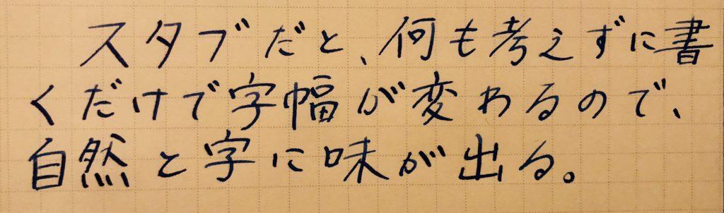 万年筆 スタブ 手書き