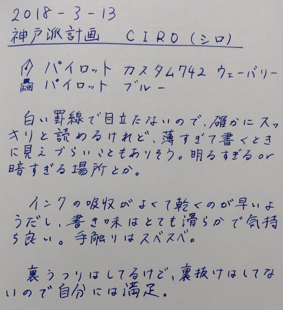 神戸派計画 CIRO(シロ)
