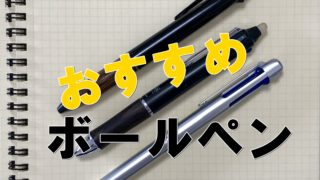 おすすめボールペン3選