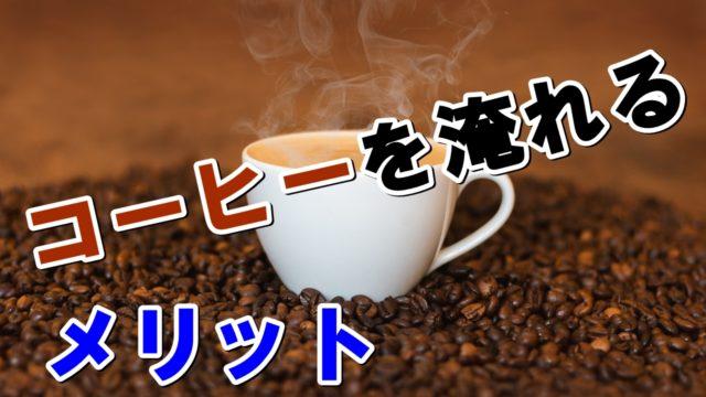 コーヒーを淹れるメリット