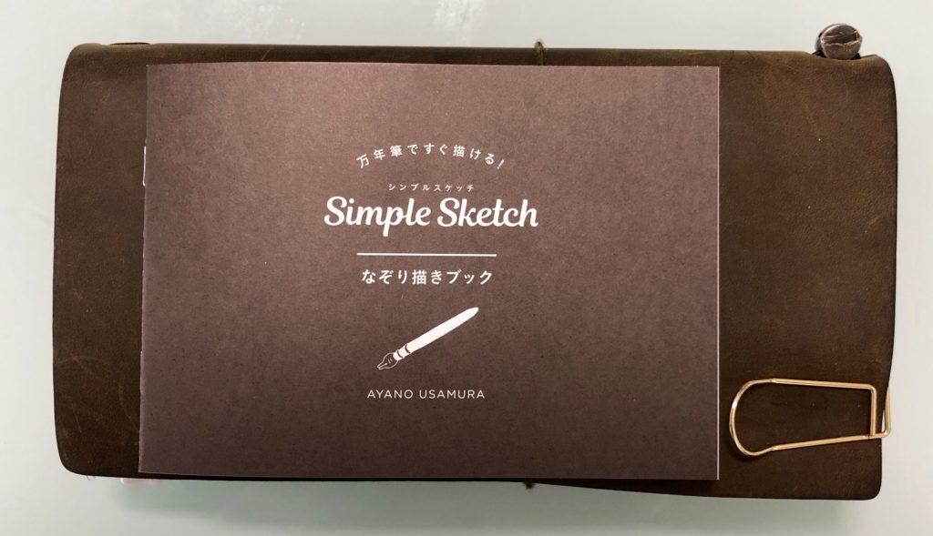 万年筆ですぐ描ける!シンプルスケッチ