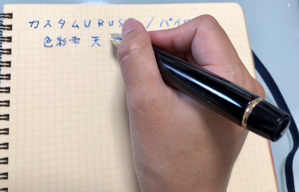 カスタムURUSHI パイロット
