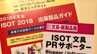 ISOT文具PRサポーター