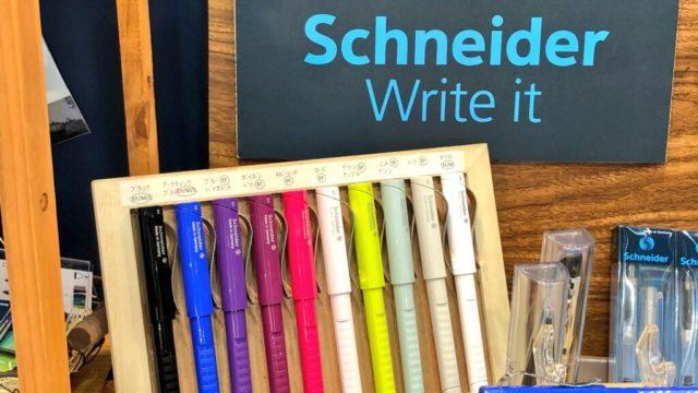 Schneider(シュナイダー)