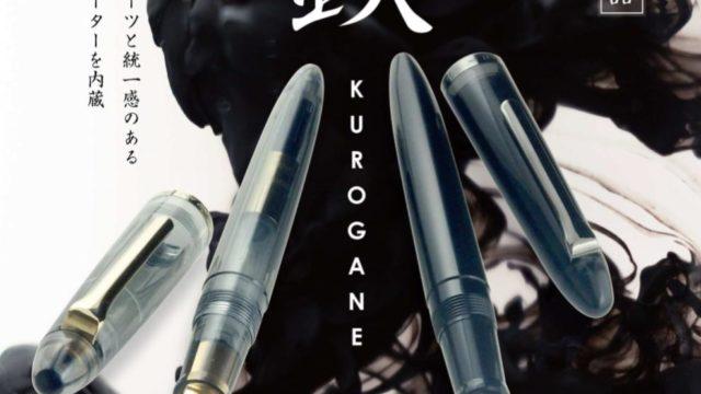 鉄(KUROGANE) セーラー