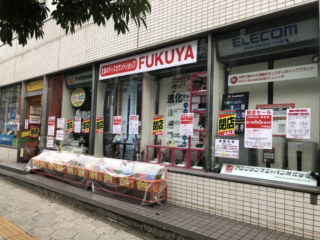 フクヤ梅田店