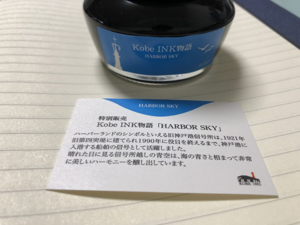 ナガサワ文具センター煉瓦倉庫店限定万年筆&インク