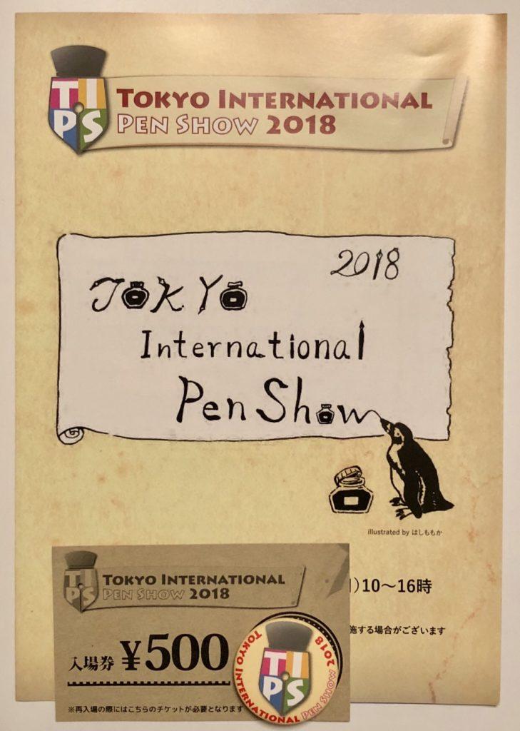 第一回東京インターナショナルペンショー2018