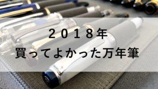 2018年買ってよかった万年筆
