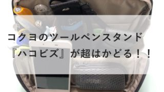 ハコビズ / コクヨ