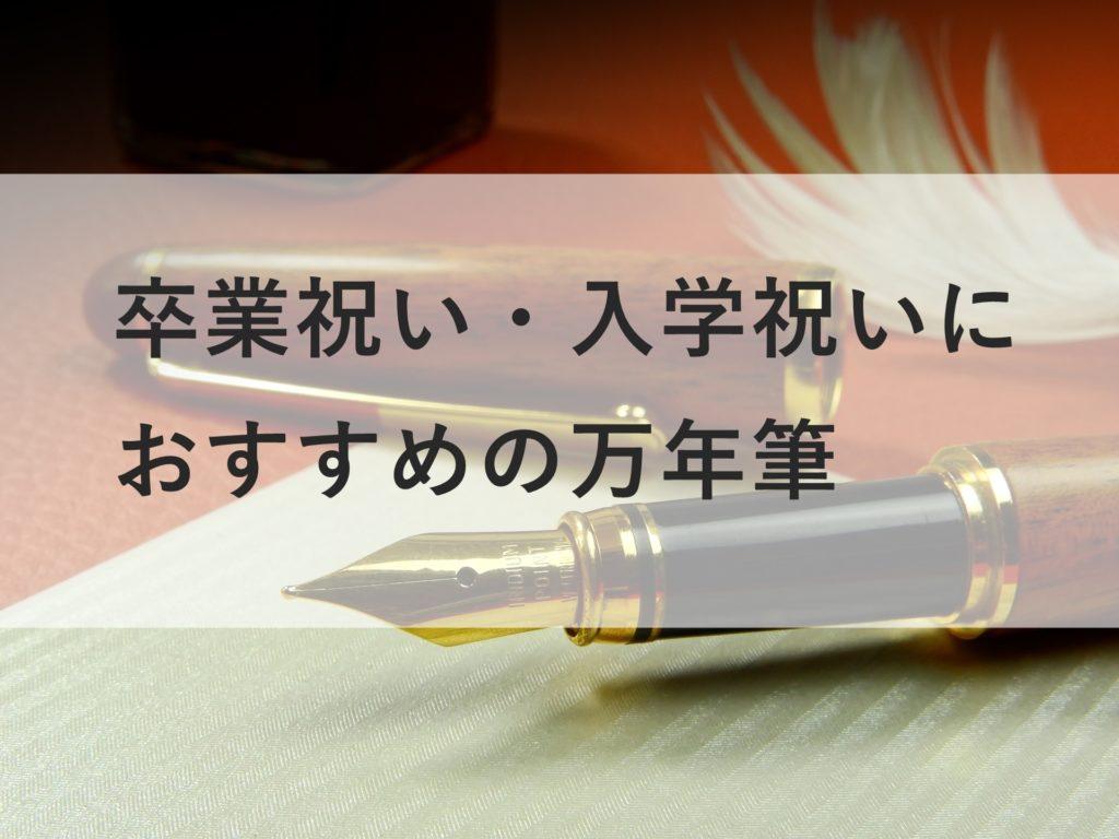 卒業祝い・入学祝いにおすすめの万年筆