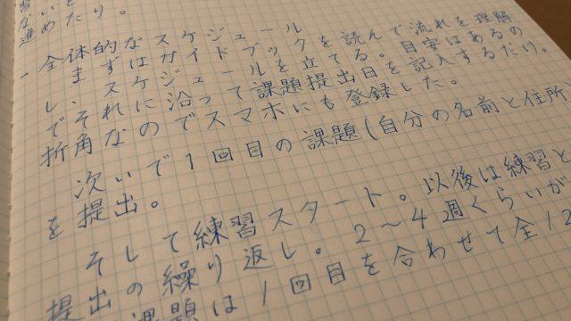 日ペン ボールペン習字講座 カタカナ練習後