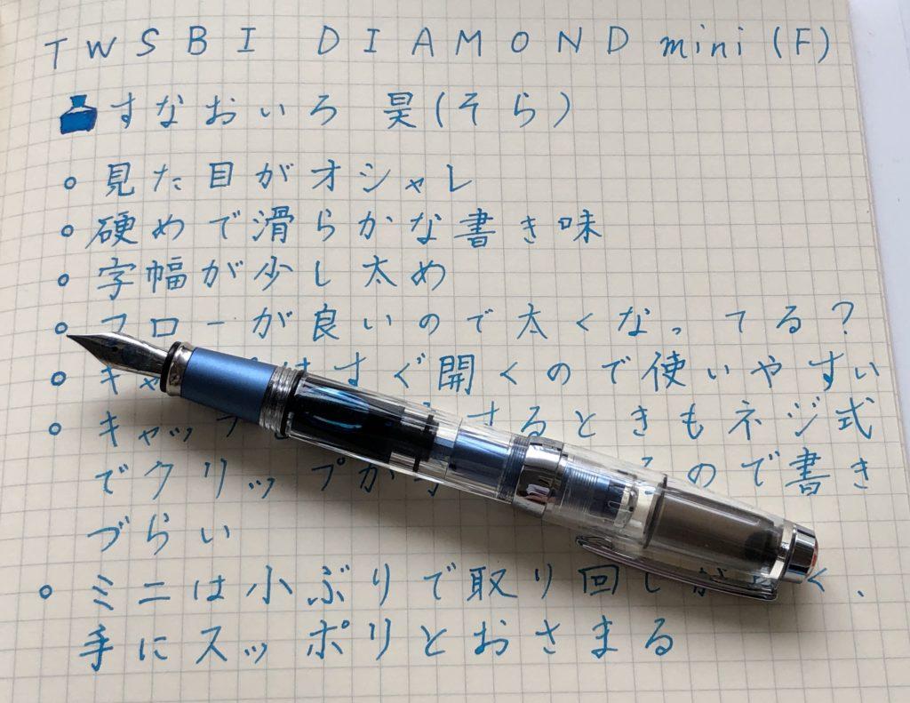 ダイヤモンドミニ / TWSBI(ツイスビー)