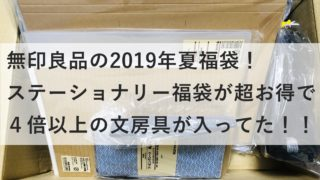 無印良品のステーショナリー福袋2019夏