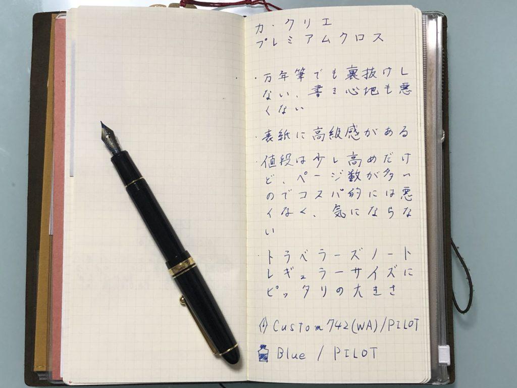 カクリエ プレミアムクロス / プラス