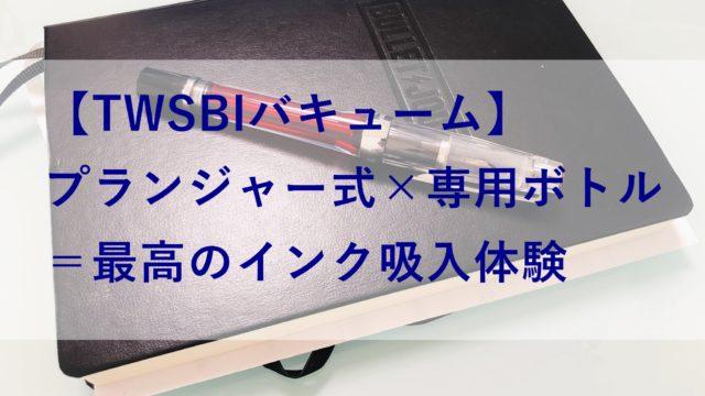 TWSBI VAC700R(ツイスビー バキューム)