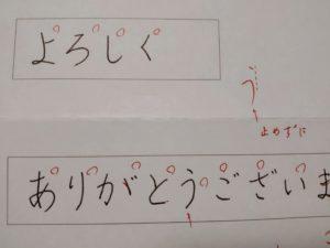 日ペン ボールペン習字講座