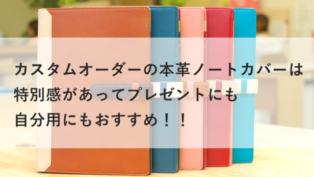 JOGGO 手帳カバー